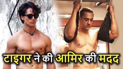 Tiger ने की थी Aamir को Body बनाने में  Help, अब है अच्छे Friends