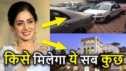 Sridevi छोड़ गयीं हैं करोड़ों रुपए की Property, किसको मिलेंगी उनकी Cars, Jewellery और Bungalows