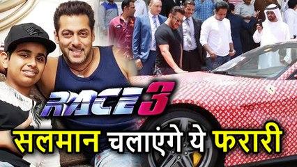 Race 3 में Salman Khan चलाएंगे Dubai के सबसे Richest Kids की Ferrari