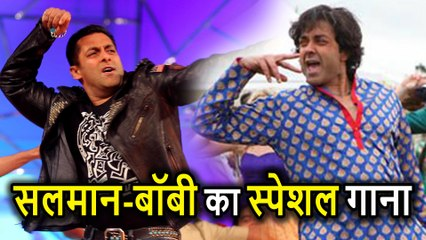 Race 3 से पहले Salman Khan और Bobby Deol इस फिल्म में करेंगे Special Song में Dance