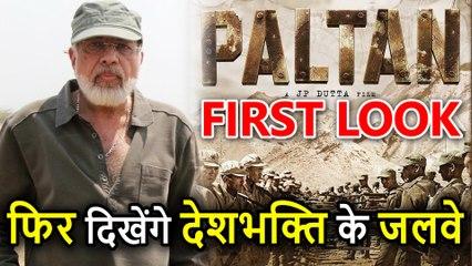 JP Dutta की Paltan Movie का First Look, दिखेंगे Sunil Shetty, Sonu Sood और Jackie Shroff