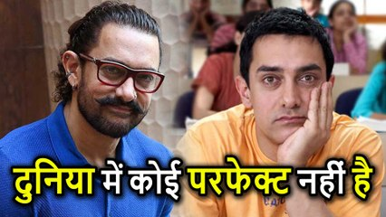 Aamir Khan खुद को नहीं मानते हैं Mr. Perfectionist, बताई ये वजह