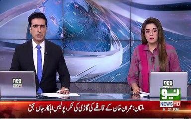 عمران خان کے قافلے کی گاڑی کی مبینہ ٹکر،پولیس اہلکار جاں بحق
