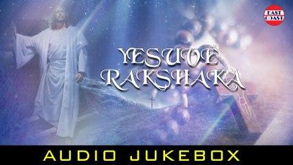Yesuve Rakshaka | Audio Jukebox | Christian Devotional Songs | East Coast