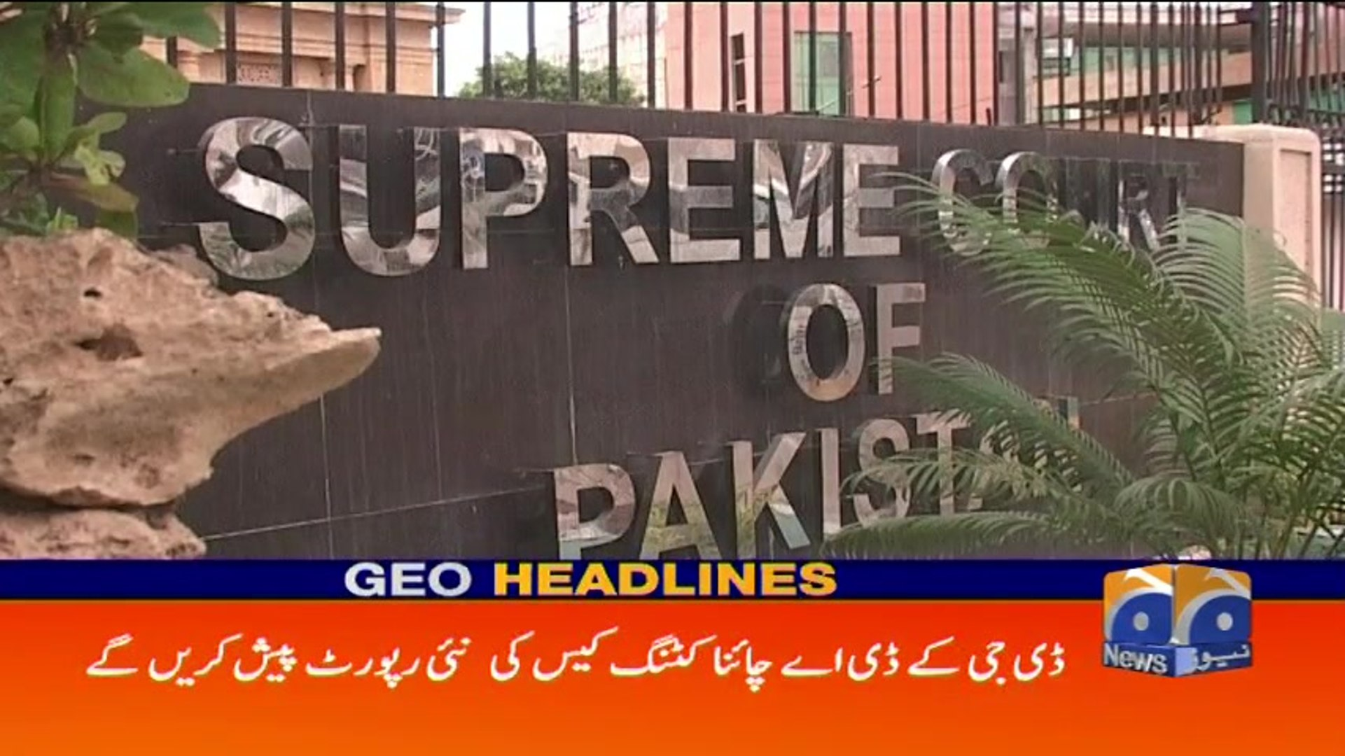 Geo Headlines - 10 AM - 16 March 2018