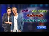 """Preview - The Mask Singer เปิดใจ """"หนึ่ง จักรวาร"""" กับความลับใน The Mask Singer   (มีคลิป)"""