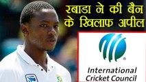 Kagiso Rabada appeals in ICC against two test suspension   वनइंडिया हिंदी