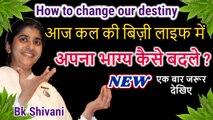 Bk shivani,अपना भाग्य कैसे बदले bk shivani latest speech in hindi,brahma kumari shivani speech 2018, bk shivani latest videos, sister shivani, sister shivani speech, speech of bk shivani, bk shivani latest 2018, bk shivani in english