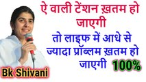 Bk Shivani Latest Speech, प्रॉब्लम ख़तम हो जाएगी, Bk Shivani Latest Videos 2018, Brahma Kumari Videos, bk shivani latest speech in hindi, bk shivani, sister shivani, sister shivani latest speech, brahma kumari shivani, bk shivani latest, bk shivani videos,