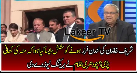 Chaudhry Ghulam Reveled Sharif Family Trying to Escaped From Pakistan
