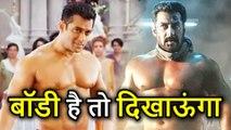 Salman Khan आखिर क्यूँ अपनी कई Films में हो जाते हैं Shirtless, ये है वजह