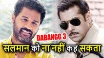 Salman Khan की किस्मत बदली थी इस Director की Film से, अब Direct करेंगे Dabangg 3 को