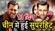 Salman Khan की 'Bajrangi Bhaijaan' China में हुई Superhit, Box Office Collection हुआ इतना