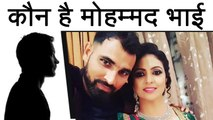 Mohammed Shami Admits of Knowing Mohammed Bhai who Paid him   वनइंडिया हिन्दी
