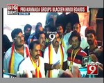 Mathikere, Pro-Kannada groups blackened hindi boards- NEWS9