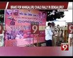 Freedom Park, brake for Mangaluru chalo rally in Bengaluru- NEWS9