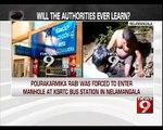 Manual Scavenging Shocker in Bengaluru - NEWS9