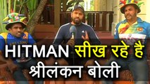 India vs Bangladesh Final T20I: Rohit Sharma learning Sinhala From Sri Lankan Fans । वनइंडिया हिंदी