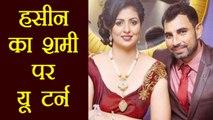 Mohammad Shami की wife Hasin Jahan ने allegation पर लिया U Turn । वनइंडिया हिंदी