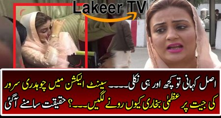 Uzma Bukhari is Telling Why She Cried Over Defeat