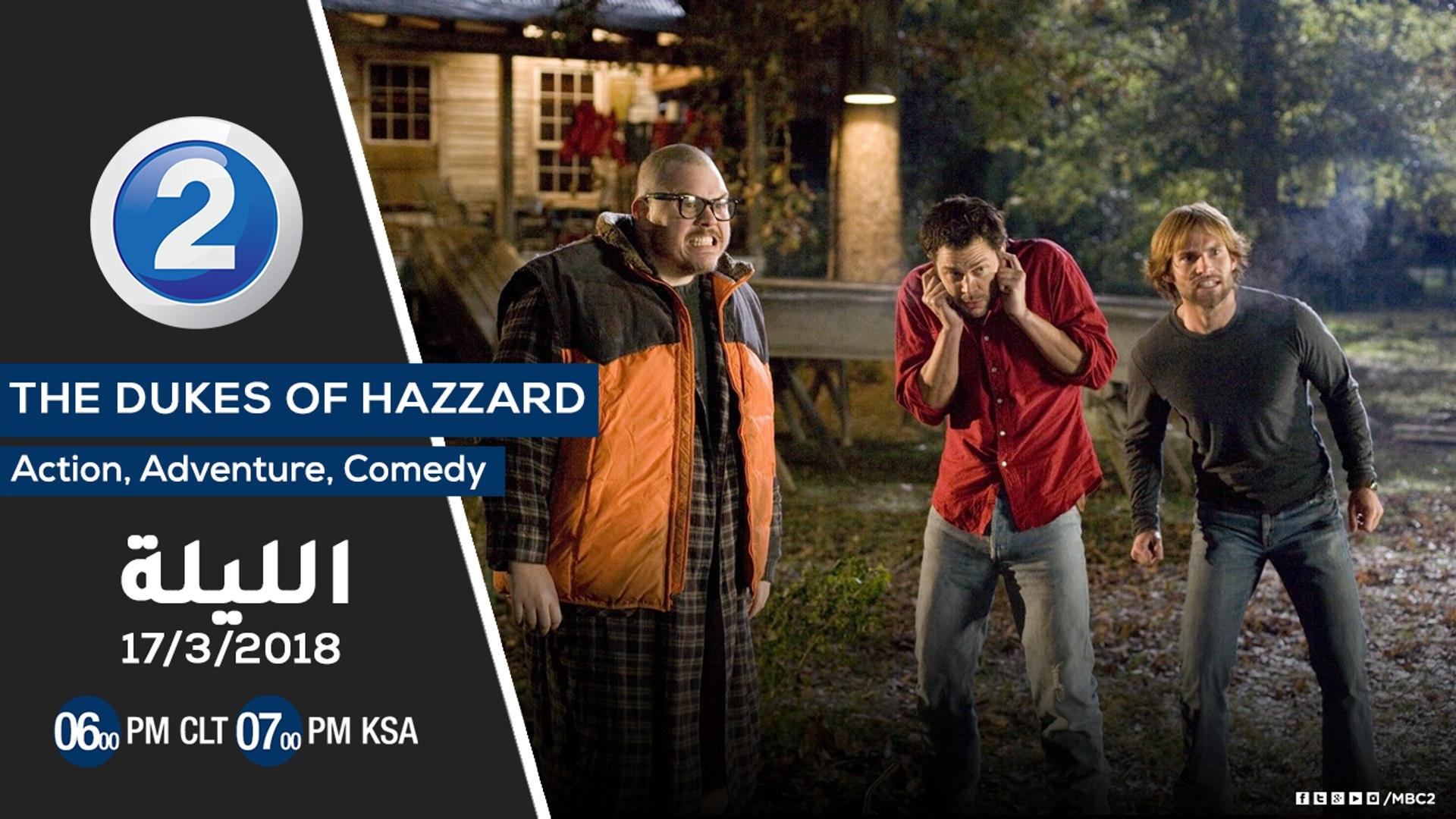لعشاق أفلام الأكشن والكوميديا.. لاتفوتوا مشاهدة فيلم The Dukes of Hazzard الليلة على MBC2