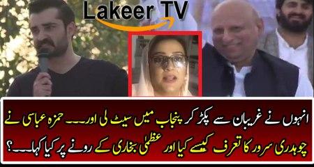 Checkout How Hamza Ali Abbasi Welcoming Ch Sarwar