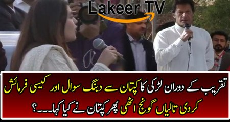 Brilliant Replied by Imran Khan On Girl's Question