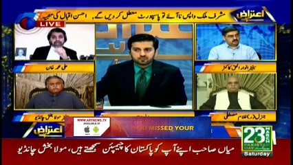 Aiteraz Hai 17th March 2018