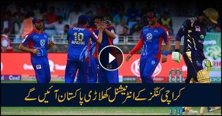 کراچی کنگز کے انٹرنیشنل کھلاڑی پاکستان آئیں گے