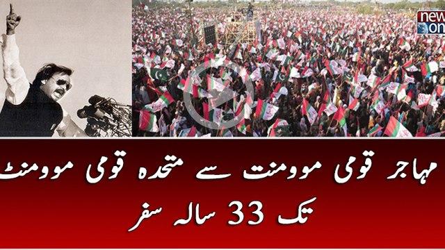33 years  journey from Muhajir Qaumi movement to Muttahida Qaumi movement