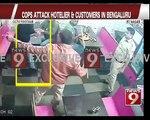 Cops attack hotelier & customers in Bengaluru - NEWS9