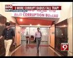 3 More Corrupt Babus Fall Trap in Bengaluru - NEWS9