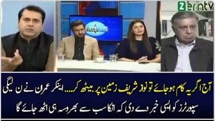 Nawaz Sharif Apne Hi Supporters Ko Dhoka De Rahe Hain ?? Imran Khan
