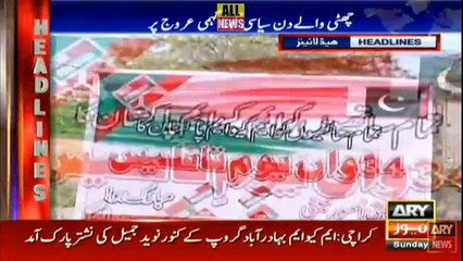 Ary News Headlines 01 PM | 18 March 2018