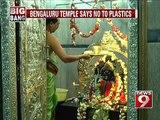 Bengaluru temple says NO to plastics- NEWS9