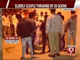 Turubabahalli, elderly couple thrashed by goons- NEWS9