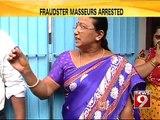 Bengaluru, fraudster masseurs arrested- NEWS9