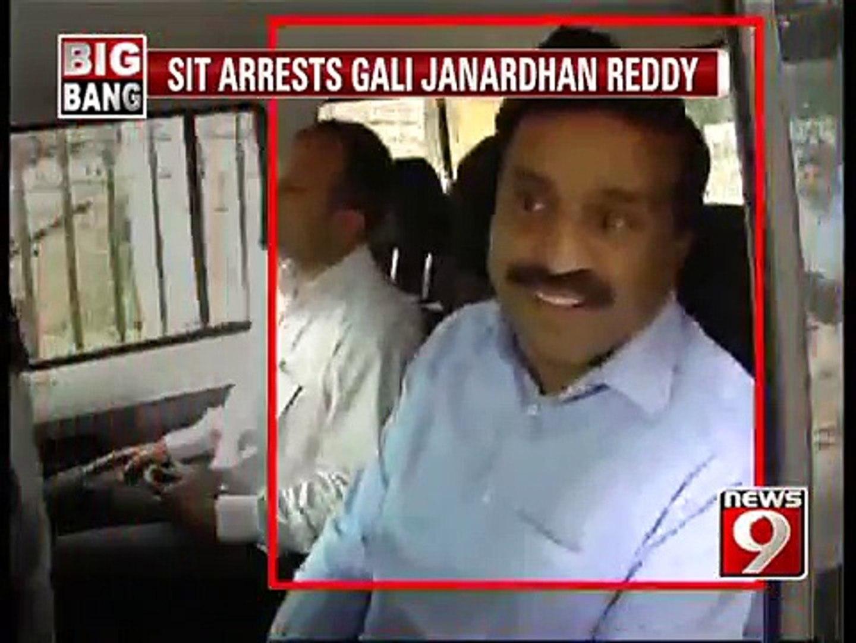 SIT arrests Gali Janardhan Reddy- NEWS9