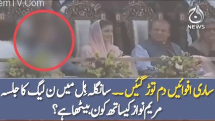 Who Is Sitting With Maryam Nawaz In Sangla Hills PMLN's Jalsa