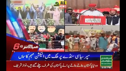 Ary News Headlines 06 PM | 18 March 2018