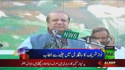 Nawaz Sharif Speech at Sangla Hill Jalsa Today - 18th March 2018