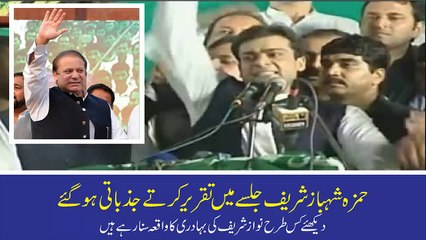 Hamza Shahbaz Shares Interesting Incident Of Nawaz Sharif's Bravery