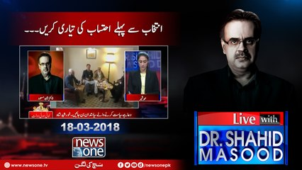 Live with Dr.Shahid Masood | 18-March-2018 | Establishment | Nawaz Sharif | Asif Zardari |