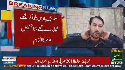 Mujhay Muslim League House Bulwa Kar Tashadud Ka Nishana Bnaya Gia- Police Man's Allegation on PMLN (2)