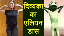 Divyanka Tripathi's Alien dance video goes VIRAL; Watch video | FilmiBeat