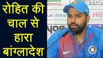 India vs Bangladesh Nidahas Final: Rohit Sharma Shares his winning Strategy | वनइंडिया हिन्दी