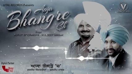 Aaja Bhengre Ch || Surjit Bindrakhia || Kuldeep Manak || Vital Records || Latest Punjabi 2018