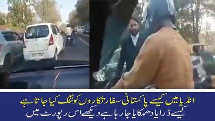 India mien kis tarha Pakistan kay safartkaron ka draya ja raha hay