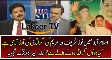 Hamid Mir Analysis on Maryam And Nawaz Sharif's Future