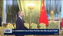i24NEWS DESK | Xi congratulates Putin on re-election | Monday, March 19th 2018